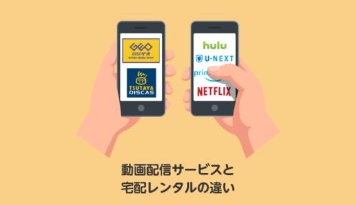 VODと宅配レンタルの違い