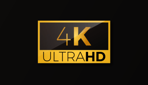 HDや4Kとは?動画配信サービスにおける画質の違いを解説