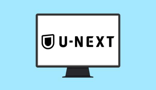【レビュー】U-NEXTを5年利用して口コミ・評判を検証【メリット・デメリット】