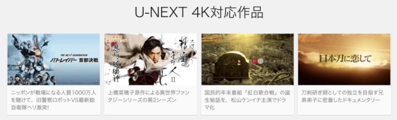 U-NEXT_4K