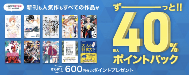 U-NEXTの電子書籍