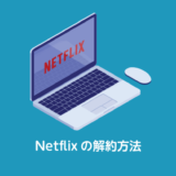 NETFLIXの解約方法_サムネイル