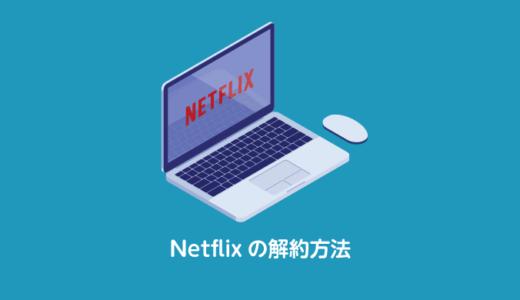 Netflixを解約する方法をわかりやすく解説【2020年最新版】
