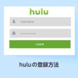 huluの登録方法_サムネイル