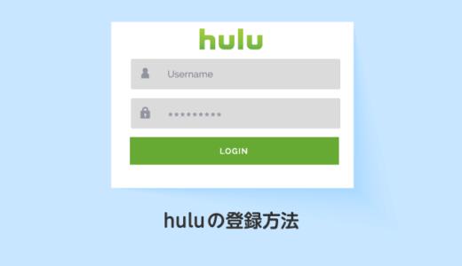 Huluに登録する方法をわかりやすく解説【2020年最新版】
