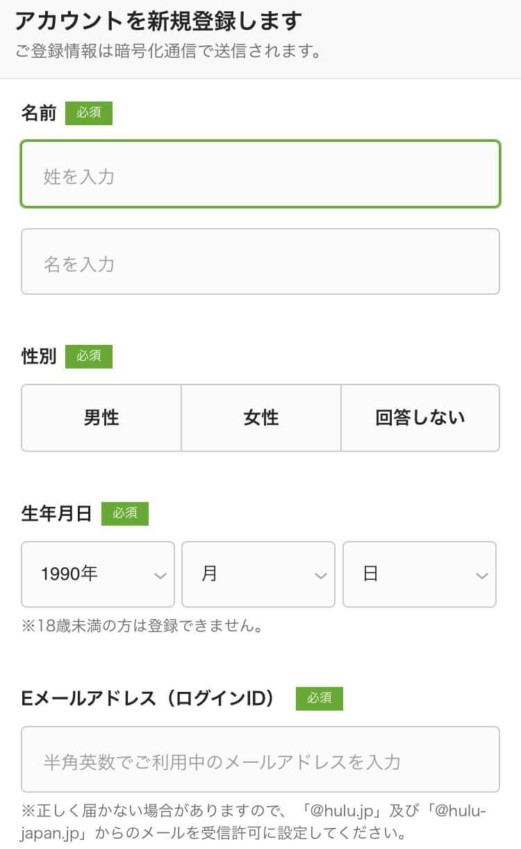 登録者情報の入力