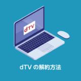 dTVの退会方法_サムネイル