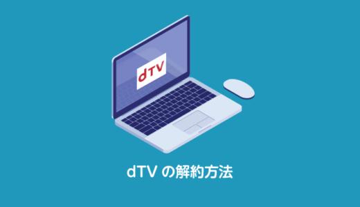 dTVを解約する方法をわかりやすく解説【2020年最新版】