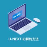 U-NEXTの退会方法_サムネイル