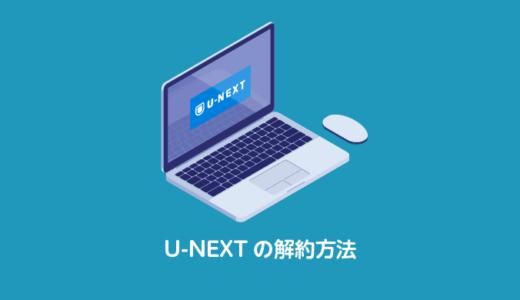 U-NEXTを解約・退会する方法をわかりやすく解説【2020年最新版】