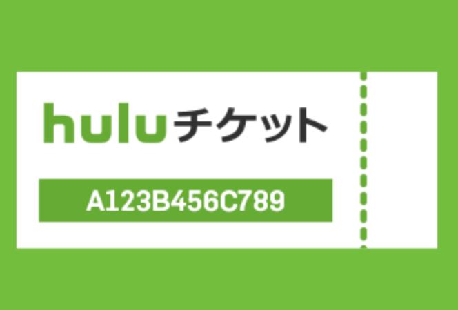 Huluチケット_プリントタイプ