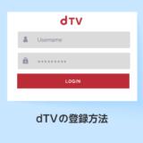 dTVの登録方法_サムネイル