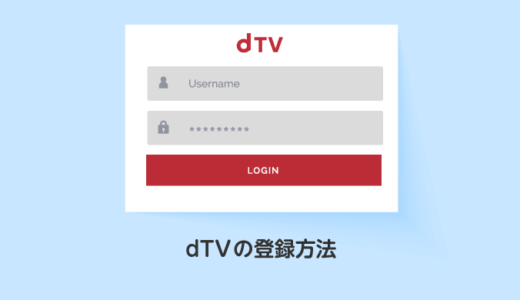 dTVに登録する方法をわかりやすく解説【2020年最新版】