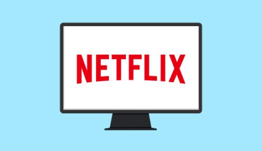 【3年継続中】Netflixを利用した感想と口コミ・評判【レビュー】