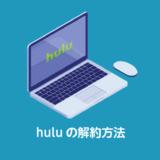 huluの退会方法_サムネイル