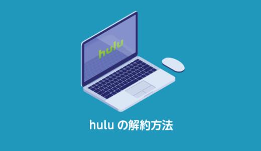 Huluを解約する際の注意点とは?解約手順と合わせて解説【2020年最新版】