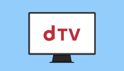 【レビュー】dTVを3年利用して口コミ・評判を検証【メリット・デメリット】