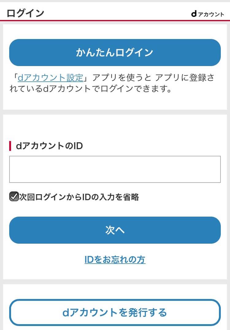 dアカウント作成1