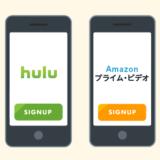 HuluとAmazonプライムビデオの比較_サムネイル