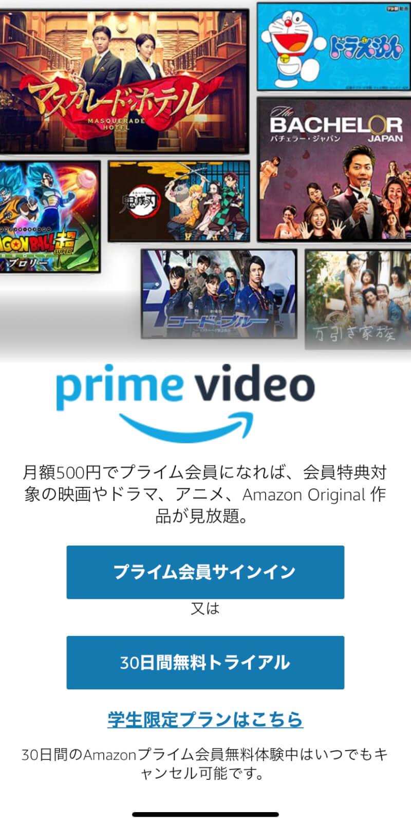 Amazonプライムビデオの登録方法_1