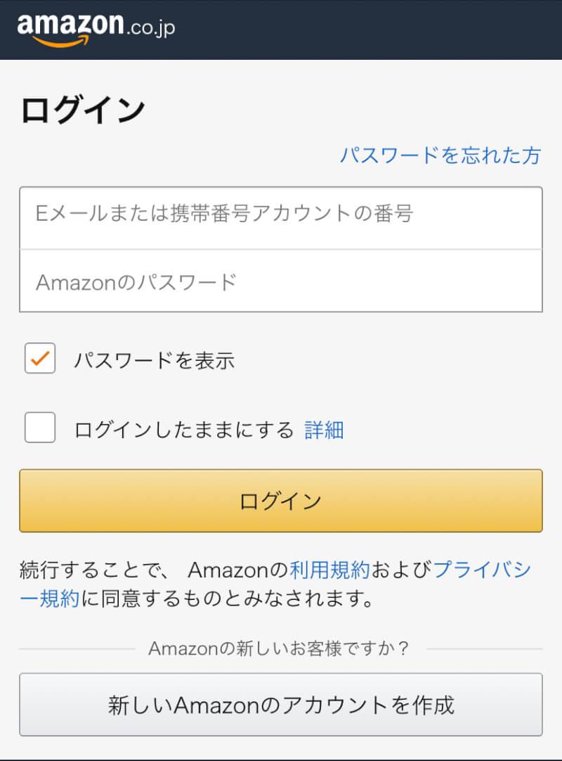 Amazonプライムビデオの登録方法_2
