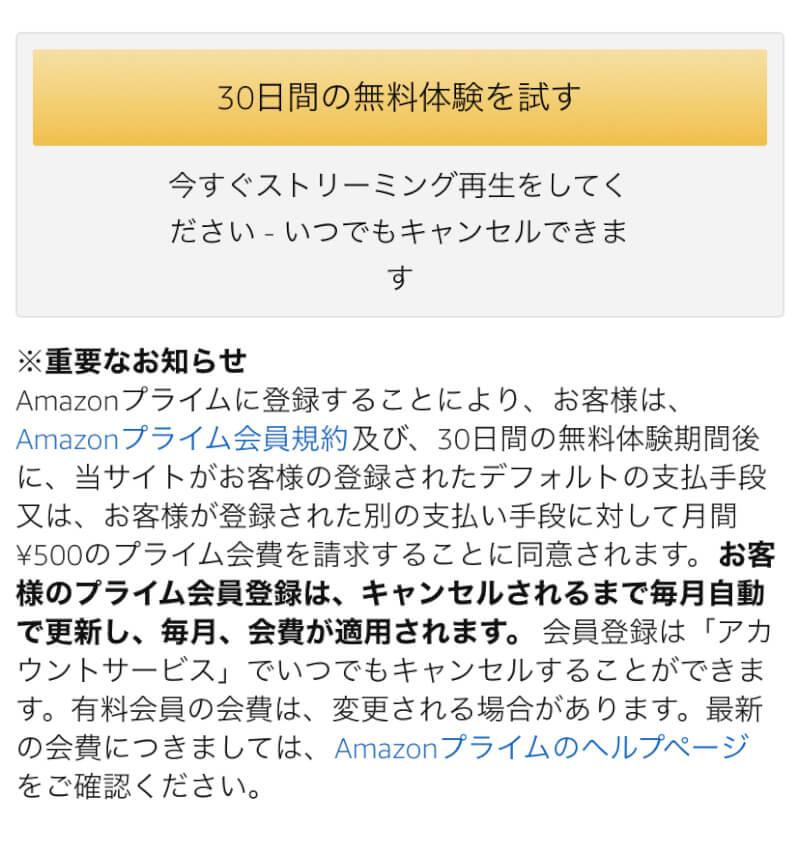 Amazonプライムビデオの登録方法_4