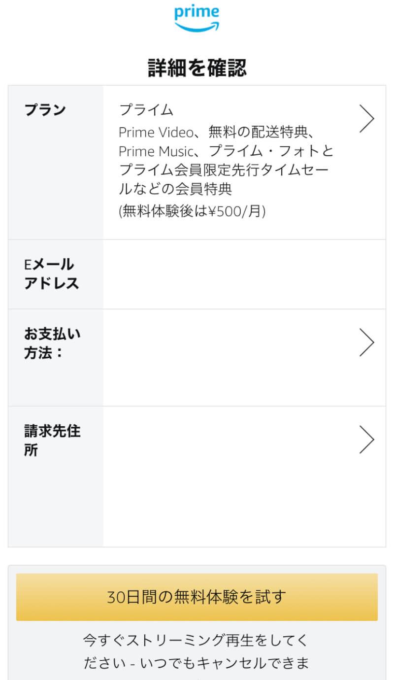 Amazonプライムビデオの登録方法_3