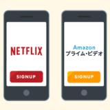 NetflixとAmazonプライムビデオの比較_サムネイル