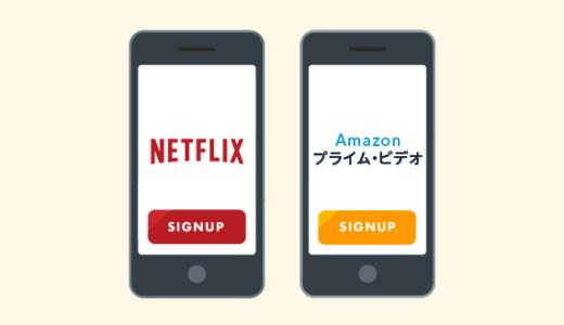 【3年利用中】Amazonプライム・ビデオとNetflixはどっちがオススメ?特徴を比較してみた
