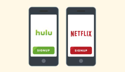 NetflixとHuluはどっちがオススメ?実際に利用して特徴を比較してみた