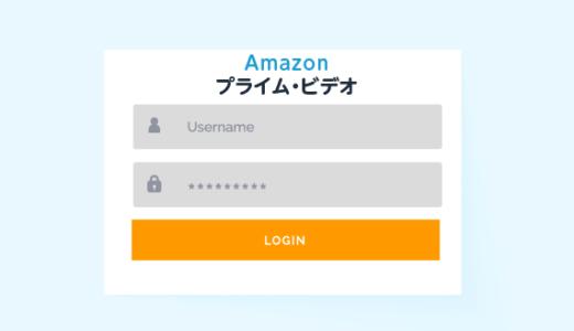 【画像つき】Amazonプライム・ビデオの登録方法と無料体験の注意点を解説