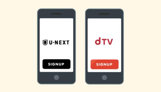 U-NEXTとdTVはどっちがオススメ?実際に利用して特徴を比較してみた