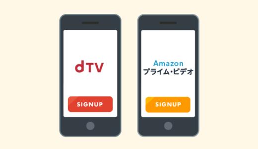 dTVとAmazonプライム・ビデオはどっちがオススメ?実際に利用して特徴を比較してみた