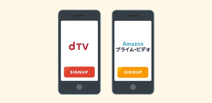 dTVとAmazonプライムビデオの比較_サムネイル