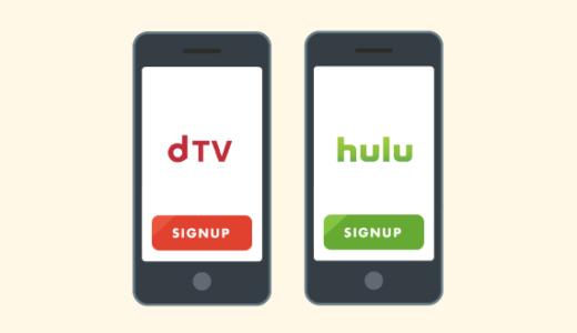 dTVとHuluはどっちがオススメ?実際に利用して特徴を比較してみた