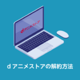 dアニメストアの解約方法_サムネイル