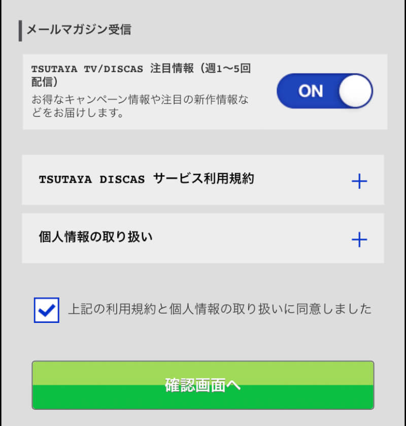 TSUTAYA TVの登録方法3