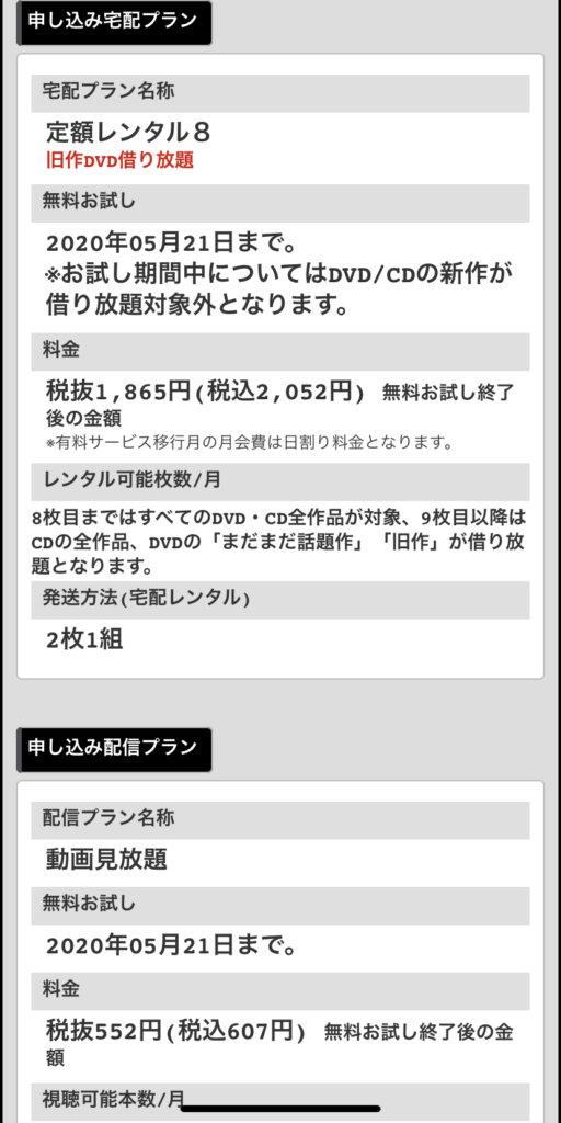 TSUTAYATVの登録方法4
