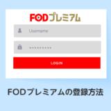 FODプレミアムの登録方法