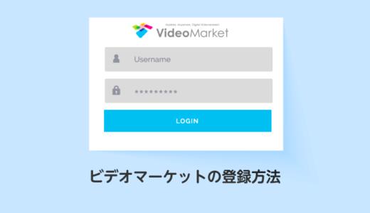 ビデオマーケットに登録する方法をわかりやすく解説【2020年最新版】