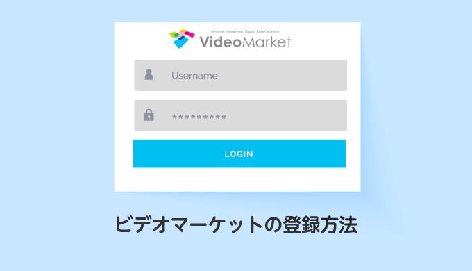 ビデオマーケットの登録方法_サムネイル
