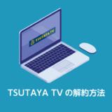 TSUTAYATVの解約方法