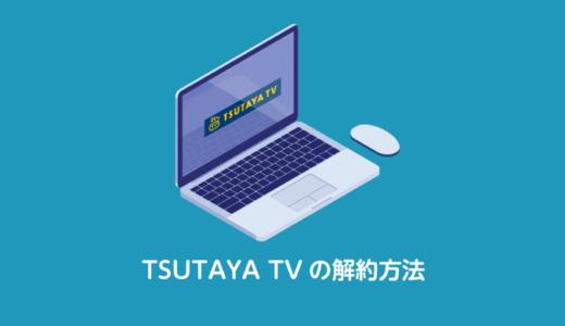 TSUTAYA TVを停止・解除する方法をわかりやすく解説【2020年最新版】