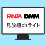 DMM(FANZA)見放題chライト_サムネイル