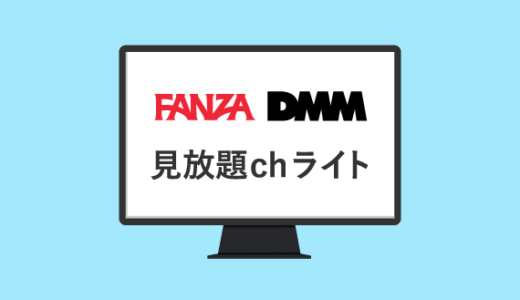 DMM見放題chライトに登録する方法をわかりやすく解説【2020年最新版】