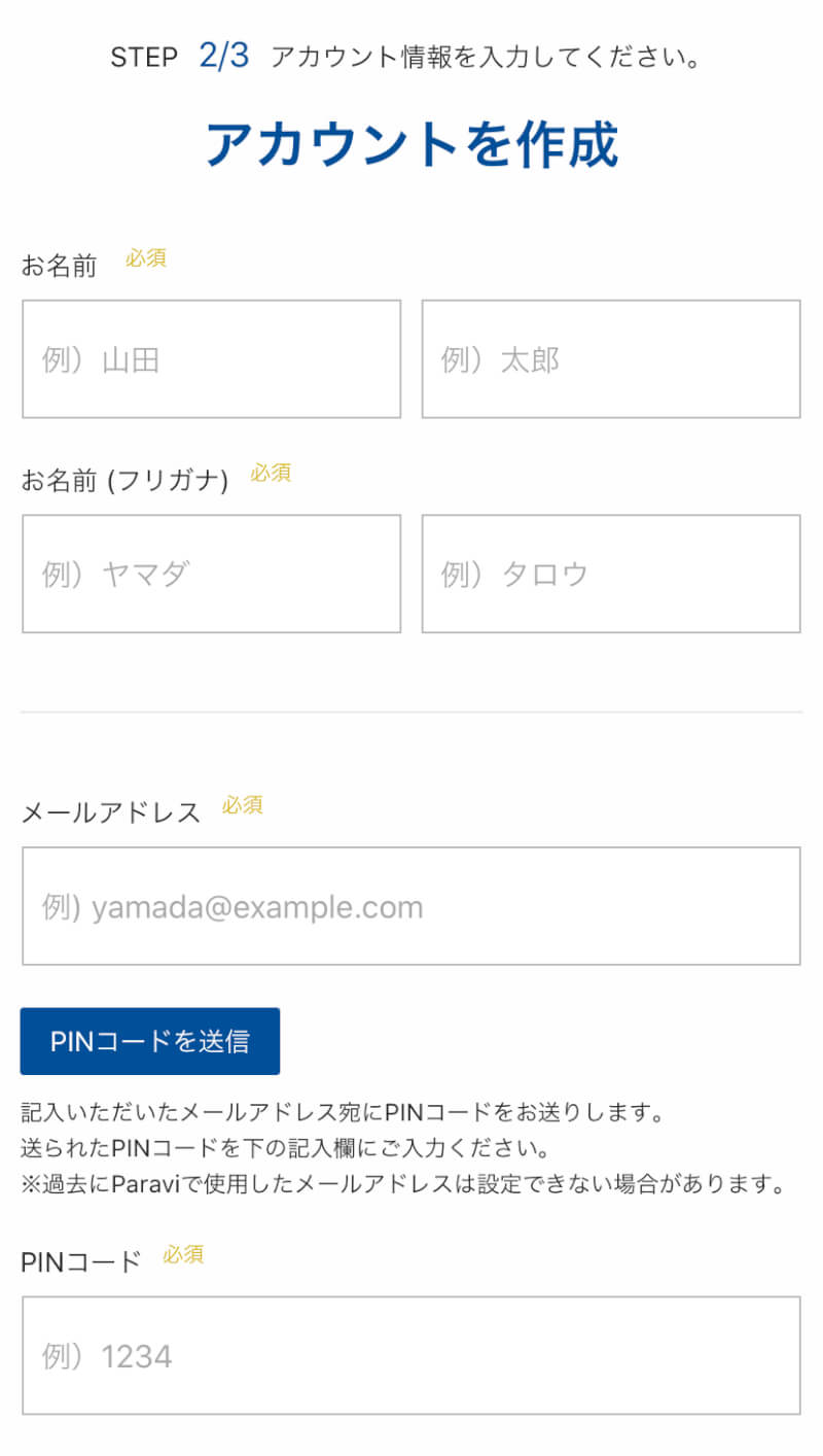 paraviの登録方法3