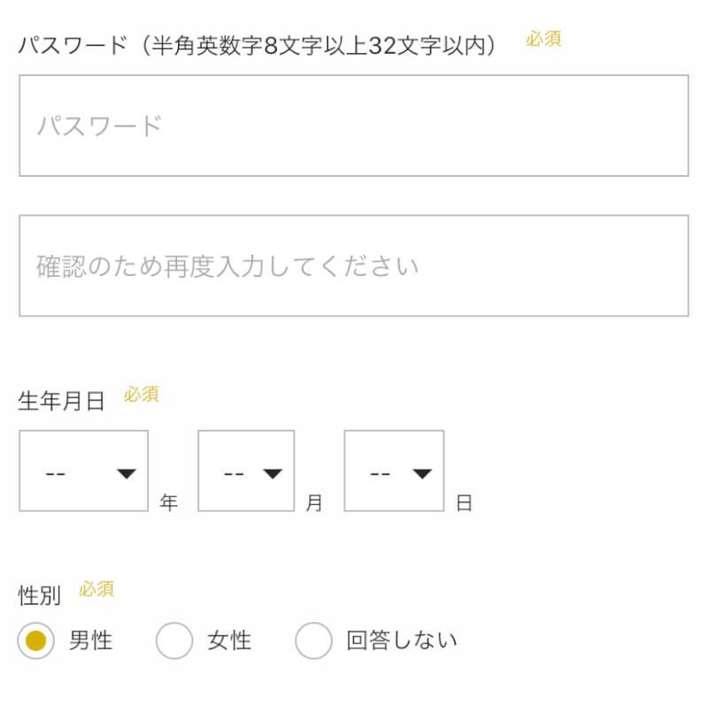 Paraviの登録方法5