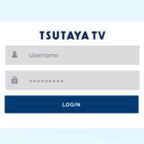 TSUTAYATVの登録方法_サムネイル