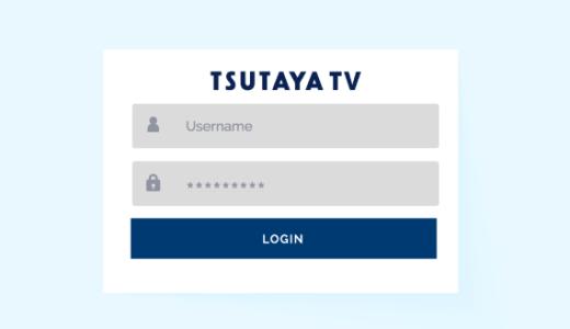 【画像つき】TSUTAYA TVの登録方法をわかりやすく解説【2020年最新版】
