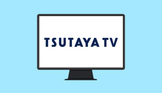 【実際に利用】TSUTAYA TVの感想・レビュー【評判・口コミ】